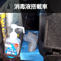 消毒液搭載車