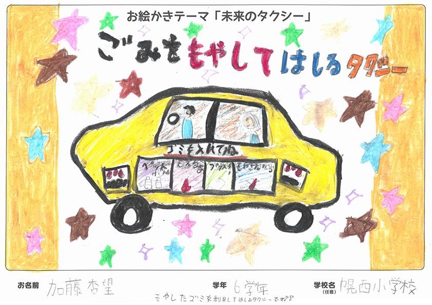 協会長賞 【6年生】 加藤 杏望さん