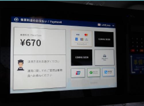 非接触型支払いシステム導入